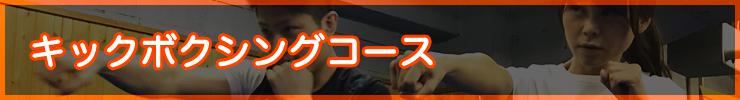 札幌市中央区のキックボクシング
